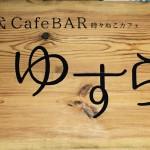 古民家カフェ ゆすらうめさんの看板♪♪