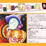 9/21クレドさんにて、ハロウィンチョークアート教室♪♪