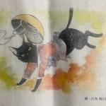 山陽新聞さん「漱石の忘れもん」挿絵♪♪