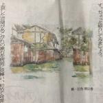 山陽新聞さん、挿絵です〜〜♪♪