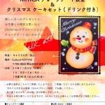 コチャエさんにて11月5日開催、デザートセット付きチョークアート教室開催♪♪