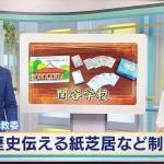 「論語かるた」「閑谷学校紙芝居」NHK番組「もぎたて」にてご紹介